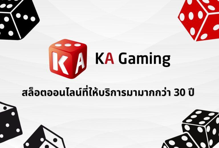 KA Gaming สล็อตออนไลน์ที่ให้บริการมามากกว่า 30 ปี