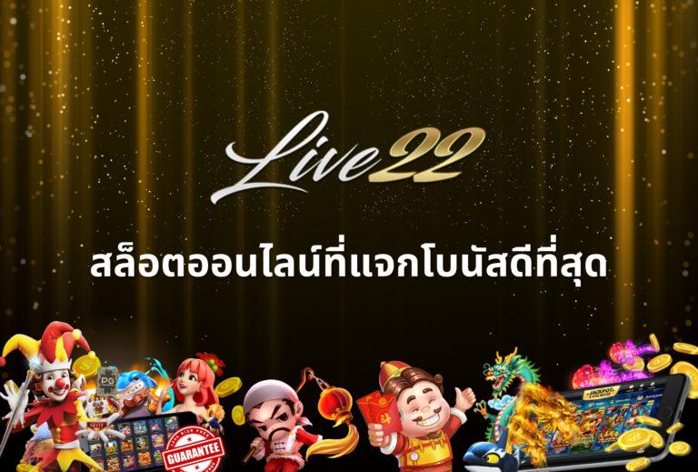 Live22 สล็อตออนไลน์ที่แจกโบนัสดีที่สุด