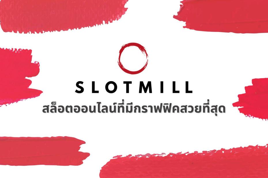 SLOTMILL สล็อตออนไลน์ที่มีกราฟฟิคสวยที่สุด