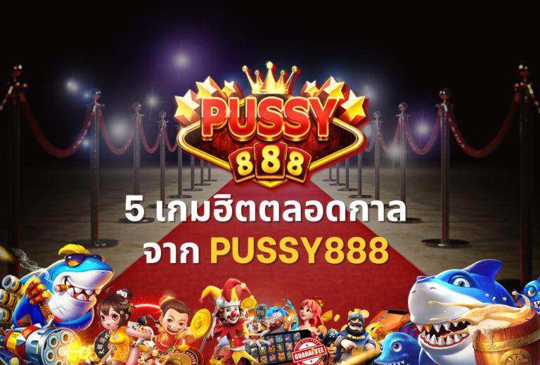 5 เกมฮิตตลอดกาล จาก Pussy888