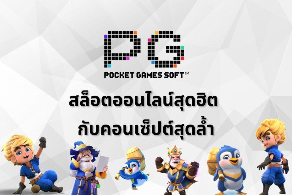 PG Slot สล็อตออนไลน์สุดฮิต กับคอนเซ็ปต์สุดล้ำ