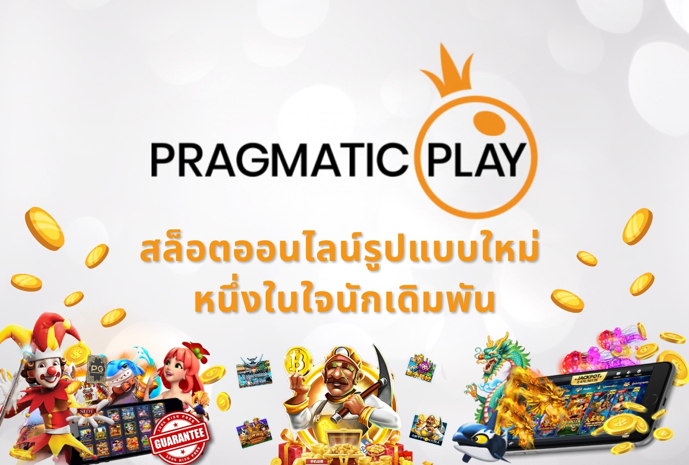 Pragmatic Play สล็อตออนไลน์รูปแบบใหม่ หนึ่งในใจนักเดิมพัน