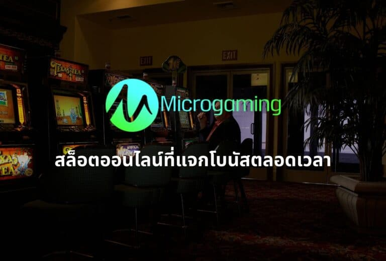 Microgaming สล็อตออนไลน์คุณภาพที่แจกโบนัสตลอดเวลา