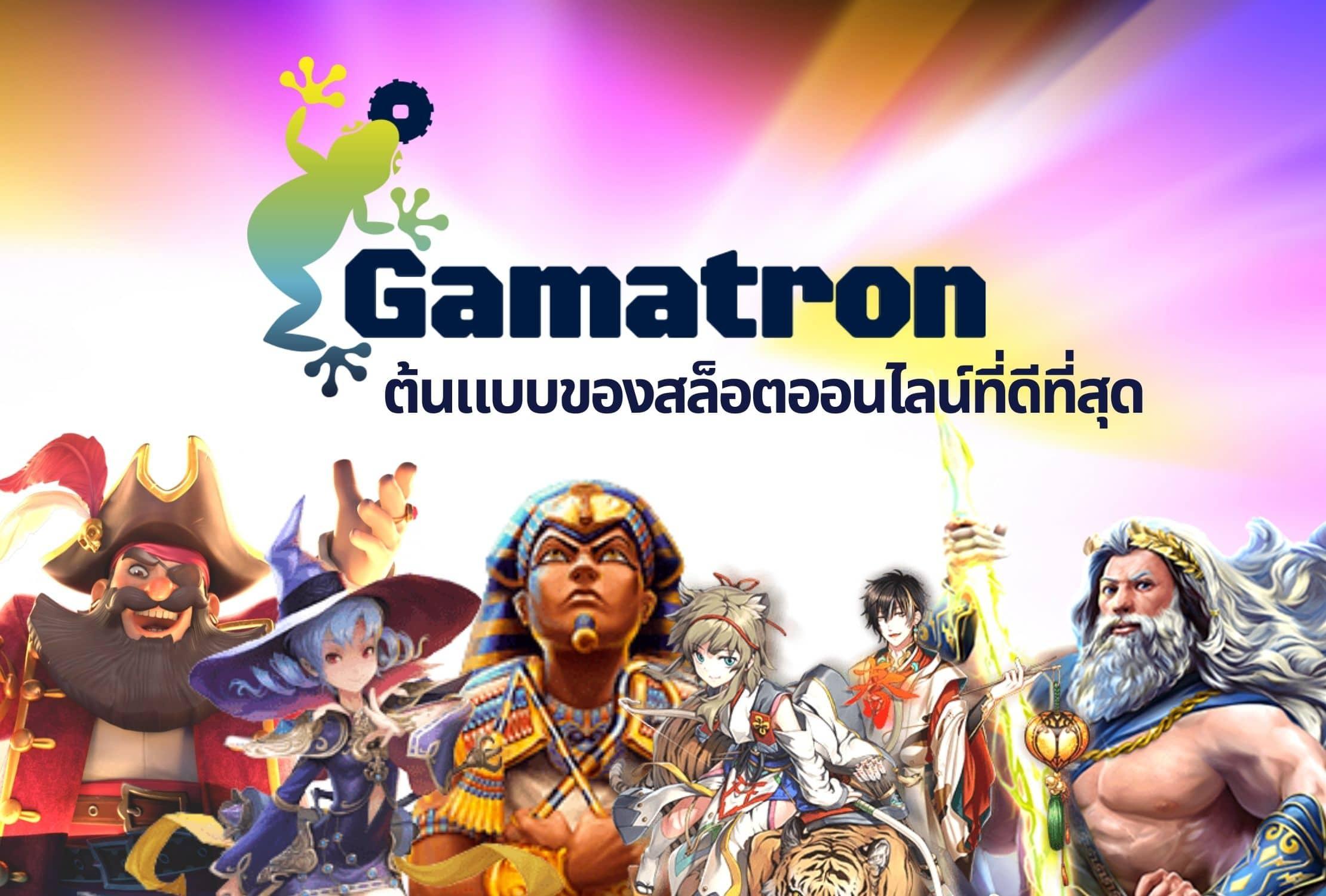 Gamatron สล็อตออนไลน์ ค่ายเกม