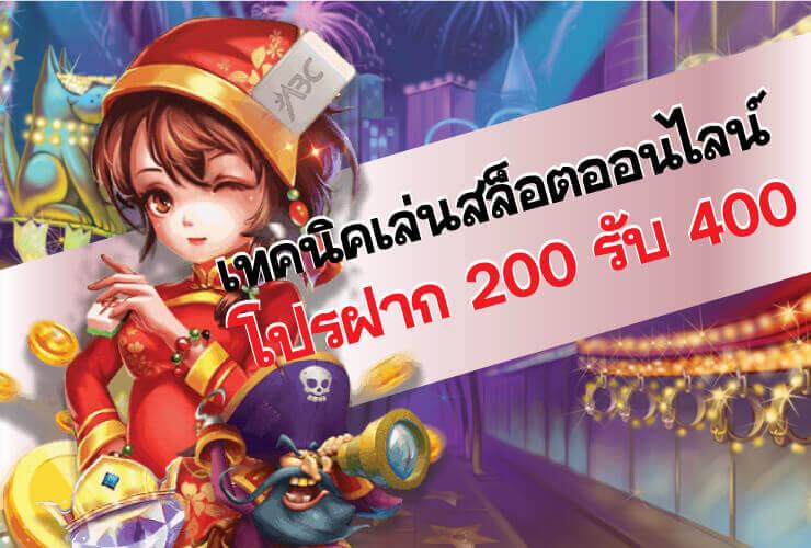 สล็อตออนไลน์ โปรฝาก200รับ400