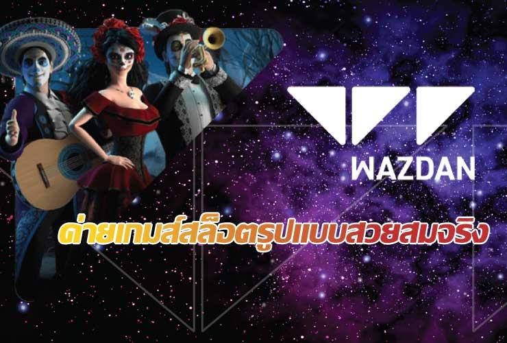 เกมสล็อต Wazdan