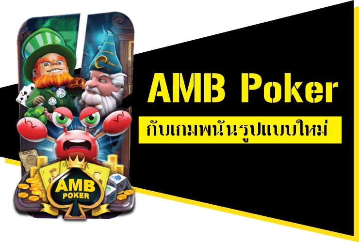 amb-poker