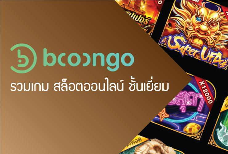 สล็อตออนไลน์ bngslot