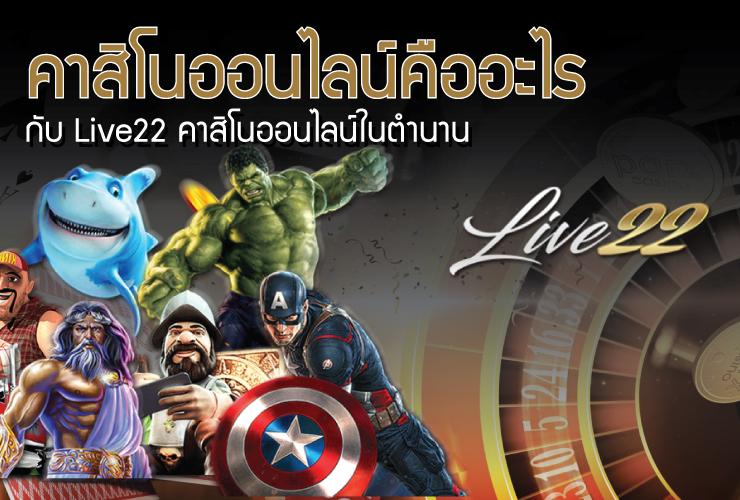 live22 คาสิโน