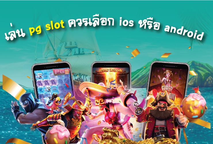 เล่น pg slot ควรเลือกios หรือ android